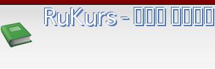 RuKurs - мой блог