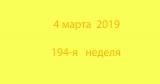 Метка 4 марта 2019