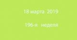 Метка 18 марта 2019