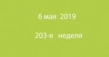 Метка 6 мая 2019