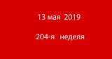 Метка 13 мая 2019