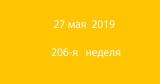 Метка 27 мая 2019