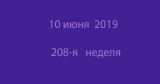 Метка 10 июня 2019