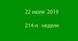 Метка 22 июля 2019