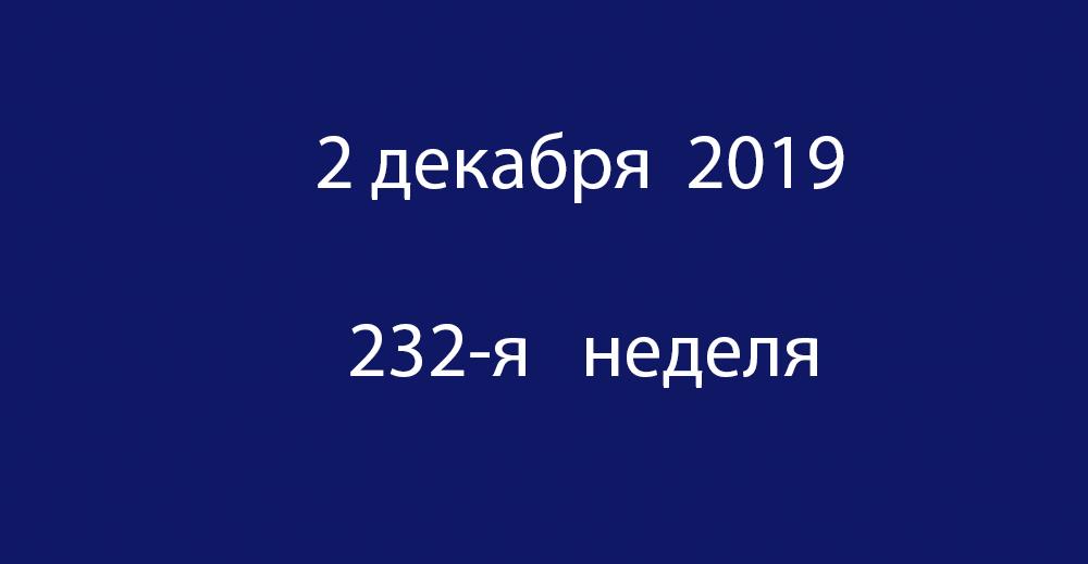 Метка 2 декабря 2019