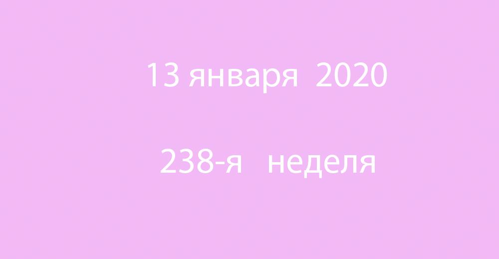 Метка 13 января 2020