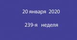 Метка 20 января 2020