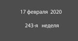 Метка 18 февраля 2020