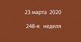 Метка 23 марта 2020