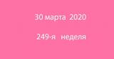 Метка 30 марта 2020