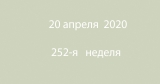 Метка 20 апреля 2020