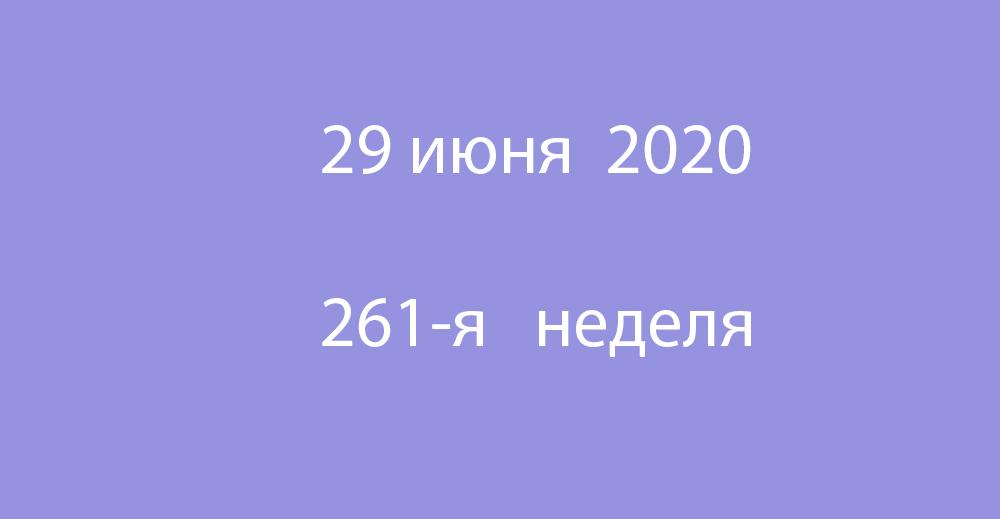 Метка 29 июля 2020