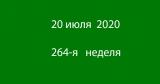 Метка 20 июля 2020