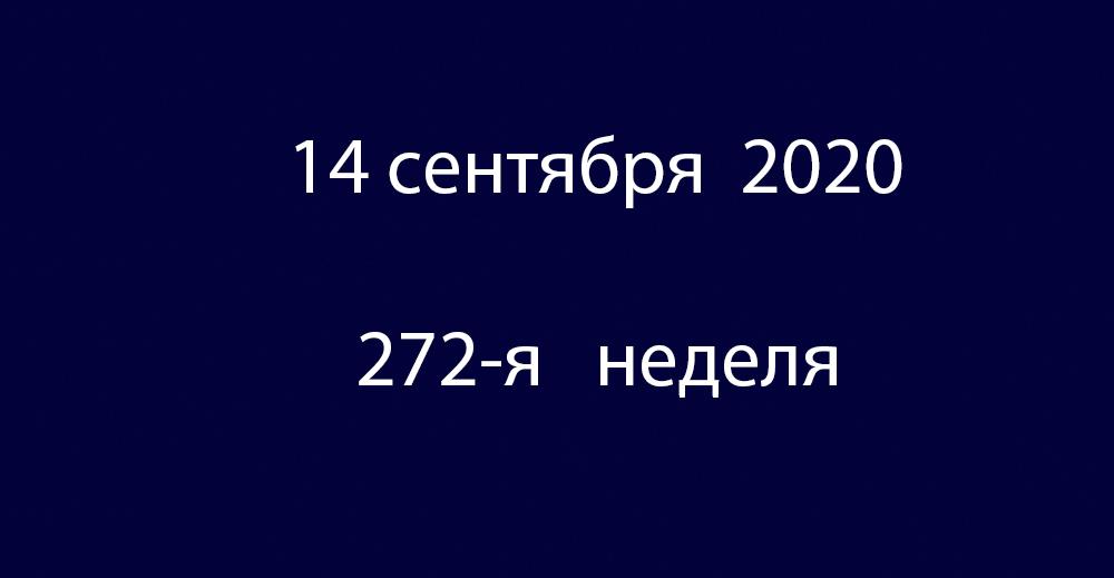 Метка 14 сентября 2020