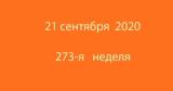 Метка 21 сентября 2020