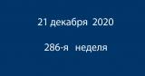 Метка 21 декабря 2020