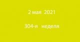 Метка 3 мая 2021