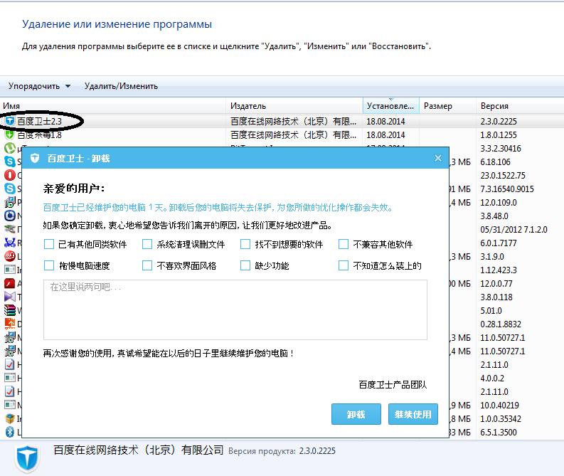 На комп скачалась китайская программа как удалить