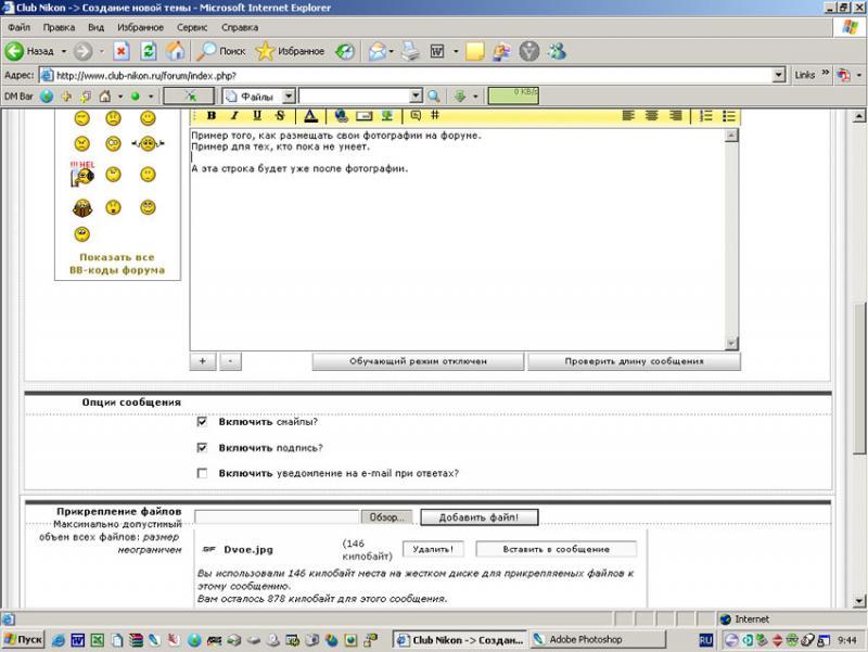 Прикрепленное изображение: Screen_3.jpg